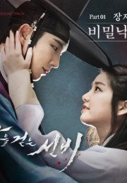 The Scholar Who Walks The Night OST